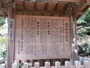 熱海の来宮神社 (3)