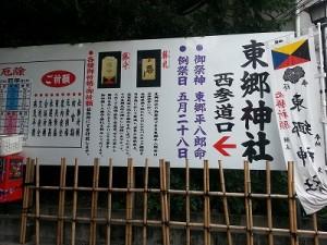 s-東郷神社 (2)