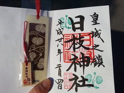 s-日枝神社猿 (9)