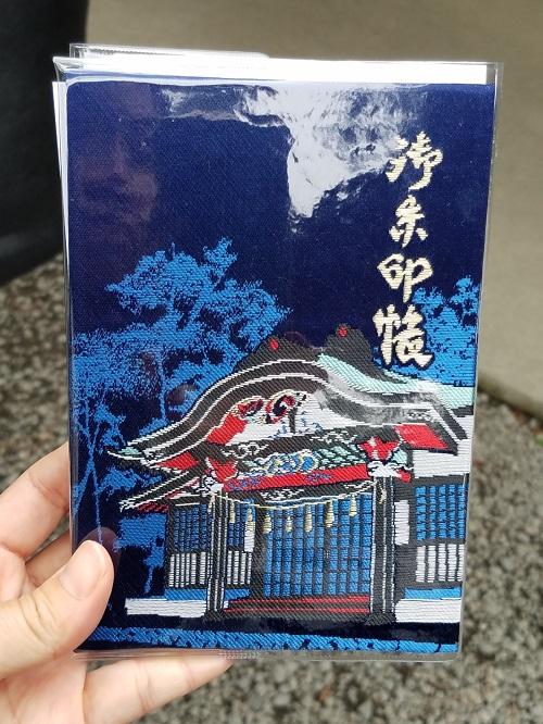 新屋山神社御朱印帳表